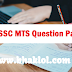 SSC MTS Previous Years Paper PDF: Download Here