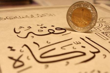 Haji, Umrah, Zakat Dan Sedakah Dengan Harta Haram