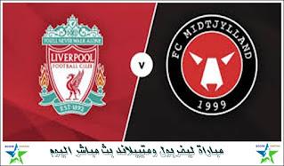 مباراة ليفربول ومتييلاند بث مباشر اليوم