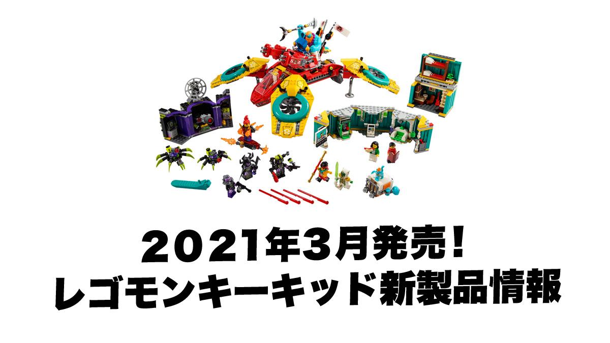 2021年3月発売レゴモンキーキッド新製品情報!西遊記がテーマの冒険アクションシリーズ