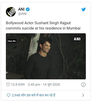 बॉलीवुड एक्टर सुशांत सिंह राजपूत ने की आत्महत्या, घर पर लगाई फांसी