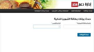 الرابط المباشر لموقع دعم مصر لتحديث بيانات بطاقة التموين 2020 tamwin