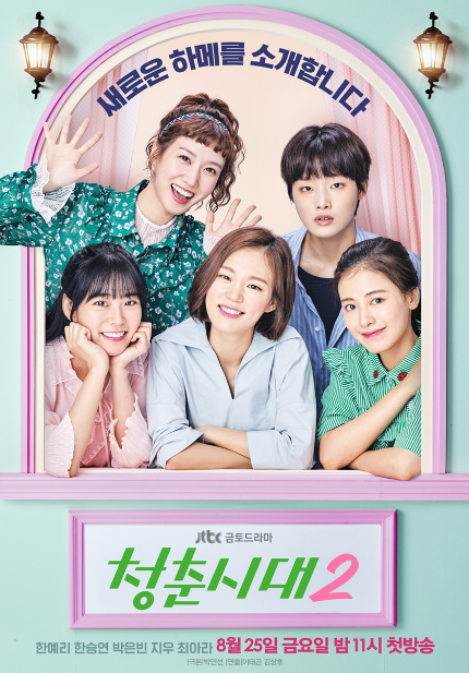 Drama Korea Age of Youth Season 2 - March Wrap-Up & April TBR