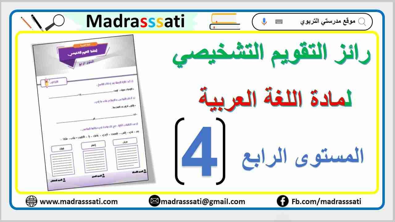 رائز التقويم التشخيصي لمادة اللغة العربية المستوى الرابع 2021-2022