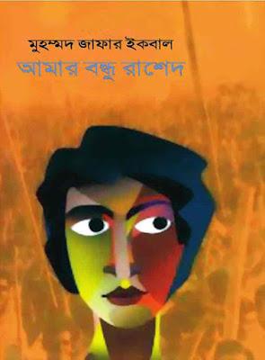 Amar Bandhu Rashed by Muhammed Zafar Iqbal