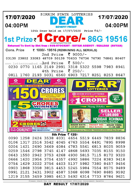 Sikkim State Lotteries 17-07-2020 Lottery Sambad Result 04:00 PM