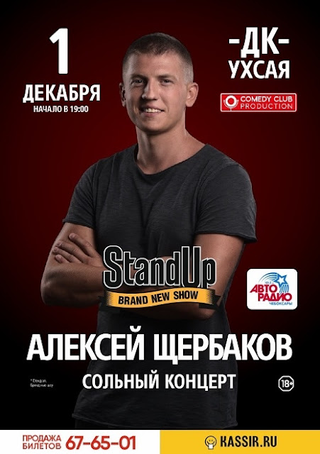 Алексей Щербаков (Stand-up)