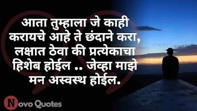 Best Marathi WhatsApp status on life