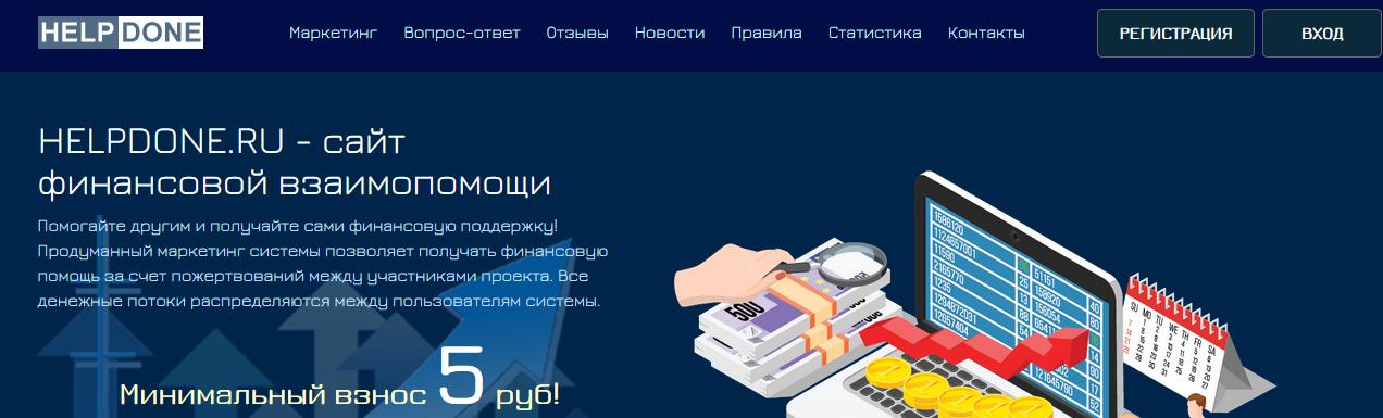 Мошеннический сайт helpdone.ru – Отзывы, развод, платит или лохотрон? Информация