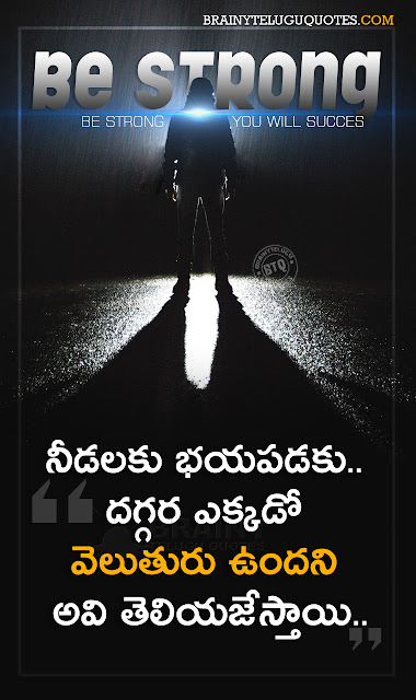 telugu quotes-inspirational quotes in telugu-top life changing words in telugu-telugu motivational thoughts