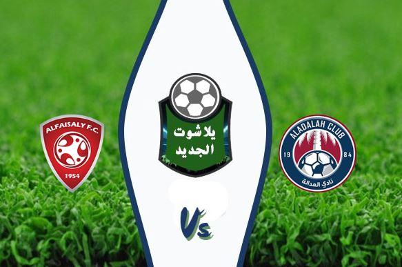 نتيجة مباراة الفيصلي والعدالة اليوم الجمعة 28-02-2020 الدوري السعودي