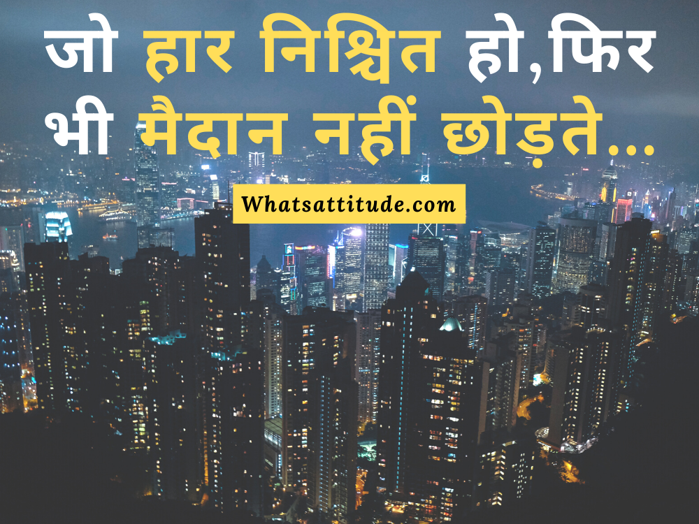 Motivational Quotes in Hindi with Pictures