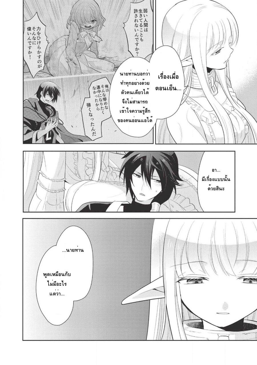 อ่านการ์ตูน Maou no Ore ga Dorei Elf wo Yome ni Shitanda ga Dou Medereba Ii ตอนที่ 8 หน้าที่ 10