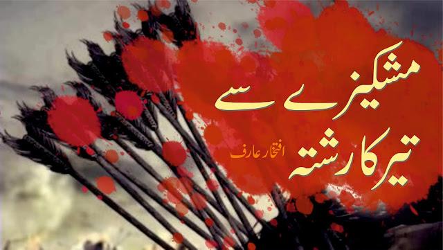 Wahi Pyaas Hai Wahi Dasht Hai Wahi Gharana Hai || Iftikhar Arif Poetry