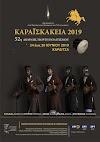 Καρδίτσα: Ανοίγει τη Δευτέρα 24/6 η αυλαία της 52ης Διεθνούς Γιορτής Πολιτισμού Καραϊσκάκεια