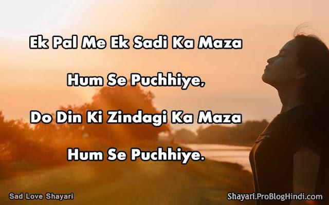 sad love shayari in english
