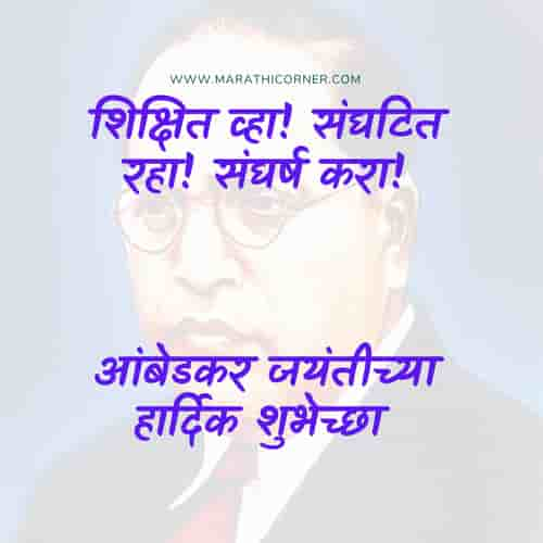 Ambedkar Jayanti Wishes in Marathi