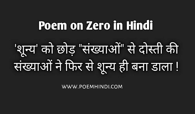 शून्य पर कविता   Poem on Zero in Hindi