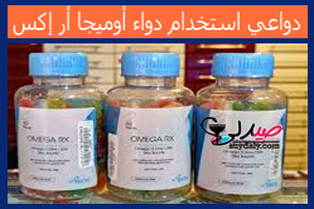 دواعي استخدام دواء أوميجا أر إكس الفوائد