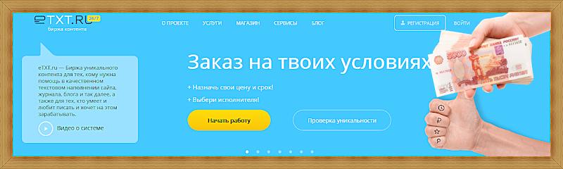 Etxt – простые задания за приличные деньги