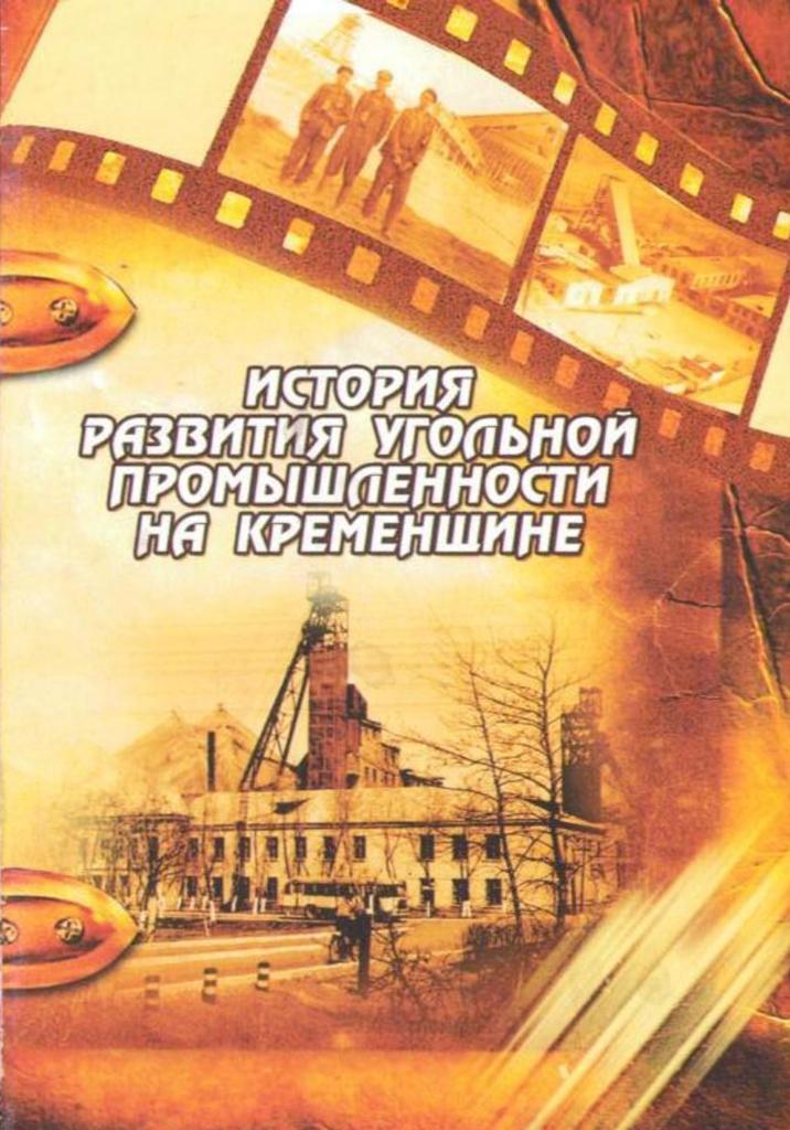 Книга История развития угольной промышленности на Кременщине (2012)