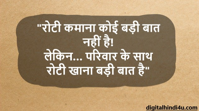 Family Quotes in Hindi