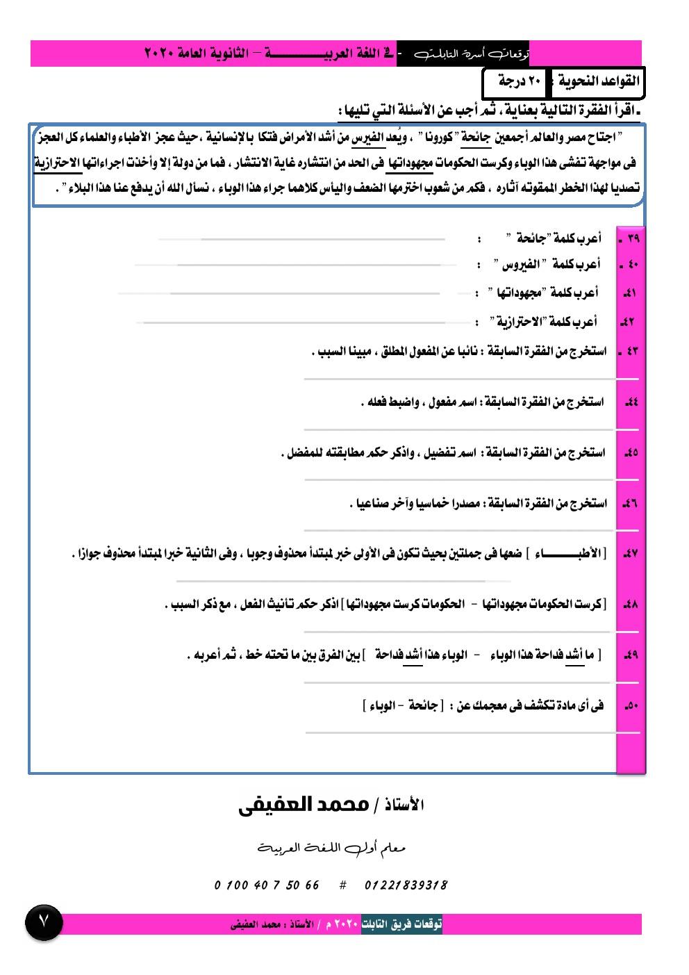 نماذج بوكليت لغة عربية متوقعة للصف الثالث الثانوى 2020 أ/ محمد العفيفي 7