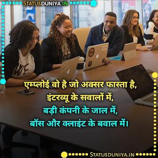 Private Job Shayari In Hindi New, एम्प्लोई वो है जो अक्सर फास्ता है, इंटरव्यू के सवालों में, बड़ी कंपनी के जाल में, बॉस और क्लाइंट के बवाल में।