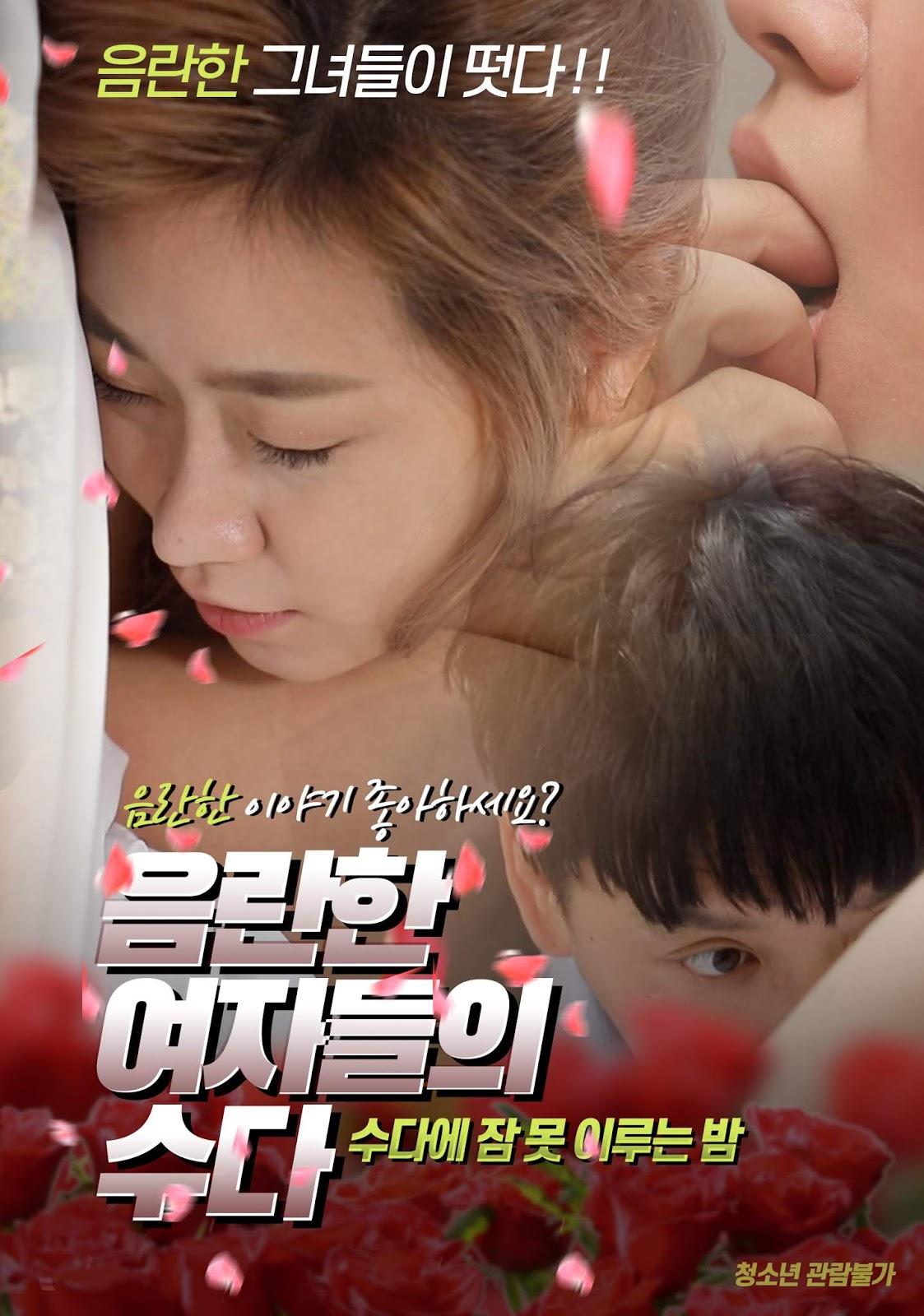 Chattering Full Korea 18+ Adult Movie Online Free