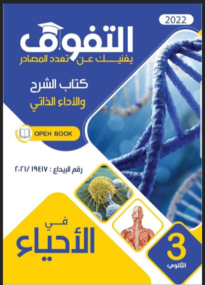 تحميل كتاب التفوق فى الاحياء للصف الثالث الثانوى نظام حديث 2022 pdf (كتاب الشرح كامل)