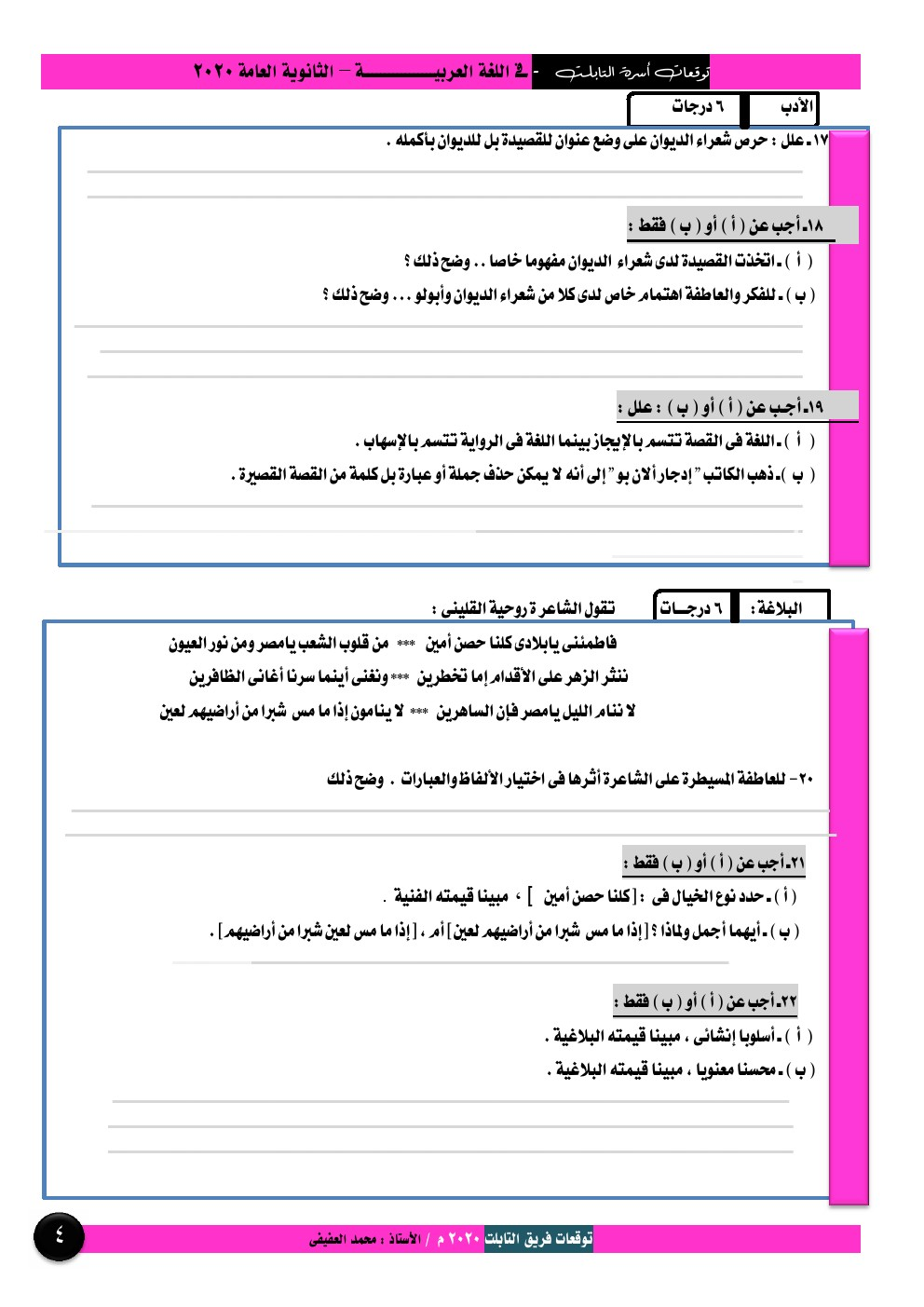 نماذج بوكليت لغة عربية متوقعة للصف الثالث الثانوى 2020 أ/ محمد العفيفي 4