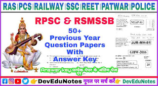 RPSC Old Paper