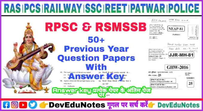 50+ Previous Year Question Papers with Answer key