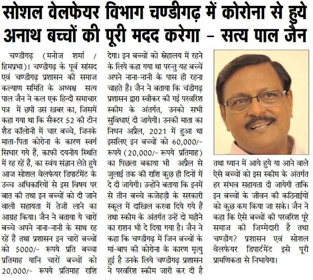 सोशल वेलफेयर विभाग चण्डीगढ़ में कोरोना से हुये अनाथ बच्चों की पूरी मदद करेगा - सत्य पाल जैन