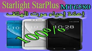Starlight StarPlus 8.1.0 طريقة إعادة احياء
