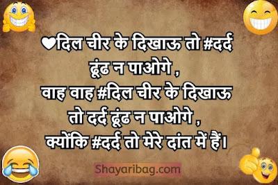 Funny Shayari in Hindi Image