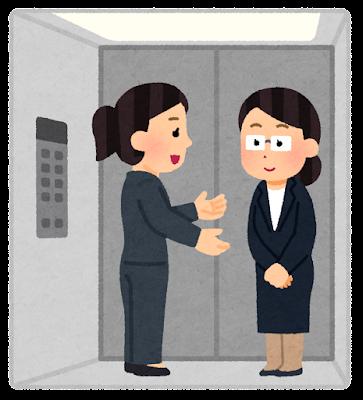 エレベーターピッチのイラスト(女性)
