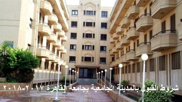 شروط القبول بالمدينة الجامعية بجامعة القاهرة 2017-2018