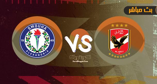 نتيجة مباراة سموحة والأهلي اليوم 4 يوليو 2021 في الدوري المصري
