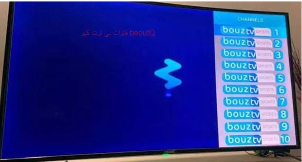 عودة قنوات بي اوت كيو beoutQ باسم bouz tv sports لتخطي قضايا بي إن سبورت