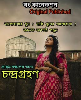 চন্দ্রগ্রহণ - valobasar golpo - Bengali heart touching love story