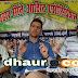 """दक्षिण अफ्रीका में प्रदर्शित होगी अभिनेता अमित कश्यप की मैथिली फ़िल्म """"लव यू दुल्हिन"""""""