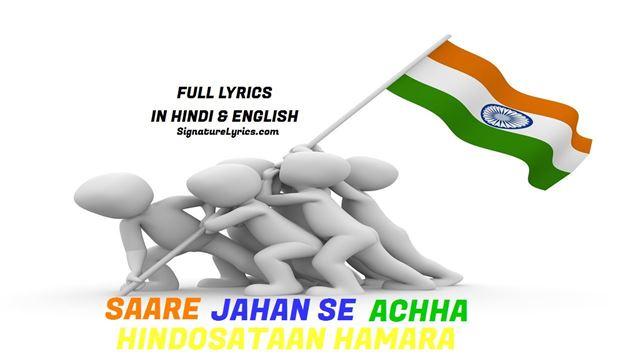 Sare Jahan Se Acha Lyrics | सारे जहाँ से अच्छा लिरिक्स