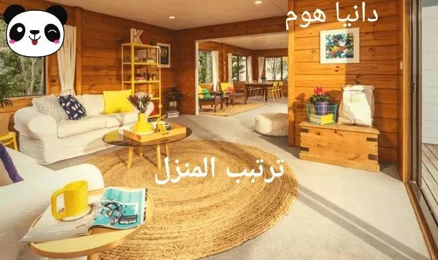 كيفية ترتيب المنزل وتنظيفه بطرق بسيطه كل يوم