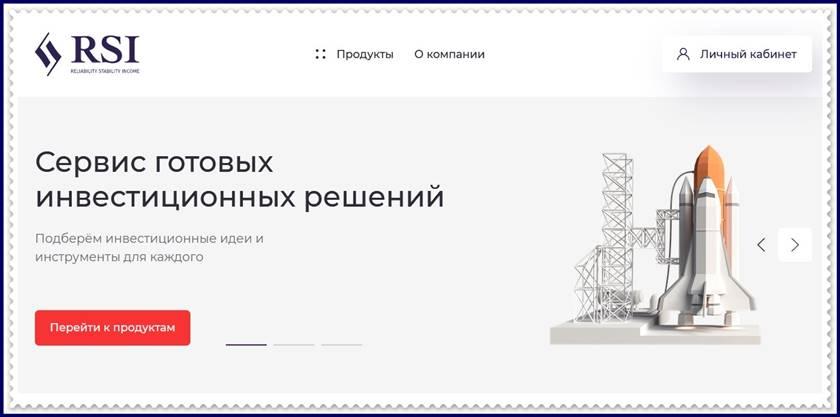 Мошеннический сайт rsi.capital – Отзывы, развод, платит или лохотрон? Мошенники