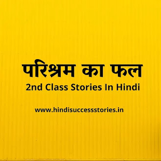 moral stories in hindi for class 2