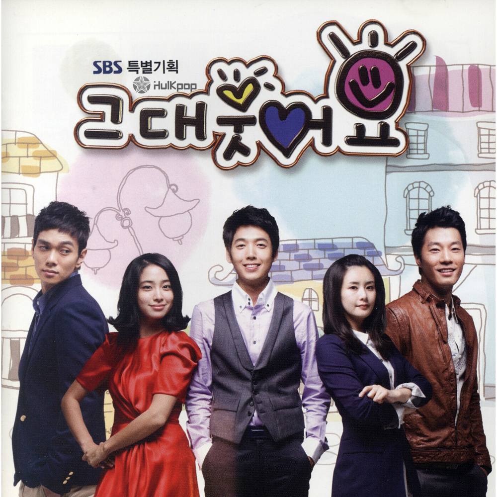 Various Artists – Smile, My Love OST