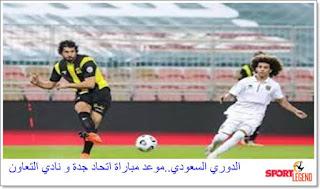 الدوري السعودي..موعد مباراة اتحاد جدة و نادي التعاون