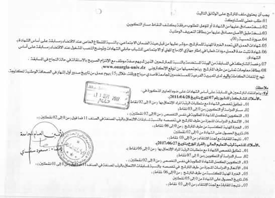 اعلان توظيف في جامعة قاصدي مرباح -ورقلة -سبتمبر 2017