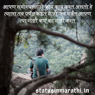 Marathi Status On Love Life